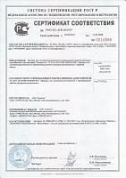 Сертификат безопасности