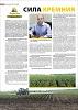 Аграрные известия №6(91) июль 2014