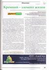Журнал АгроКУБ 3(25)2014