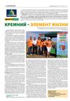 Аграрные известия №9(83) октябрь 2013