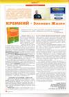 Аграрный журнал БОСС 02(90) февраль 2014