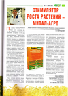Аграрный сектор №1(19) март 2014